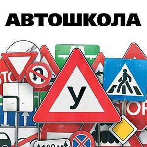 Автошколы Нефтеюганска