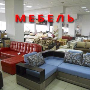Магазины мебели Нефтеюганска