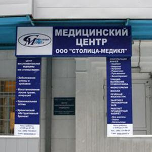 Медицинские центры Нефтеюганска