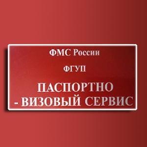 Паспортно-визовые службы Нефтеюганска