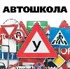 Автошколы в Нефтеюганске