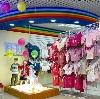 Детские магазины в Нефтеюганске