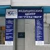 Медицинские центры в Нефтеюганске