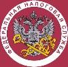 Налоговые инспекции, службы в Нефтеюганске