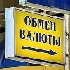 Обмен валют в Нефтеюганске