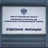 Отделения полиции в Нефтеюганске