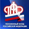 Пенсионные фонды в Нефтеюганске