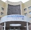 Поликлиники в Нефтеюганске