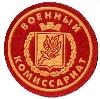 Военкоматы, комиссариаты в Нефтеюганске