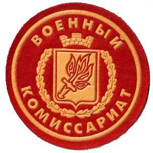 Военкоматы, комиссариаты Нефтеюганска