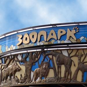 Зоопарки Нефтеюганска